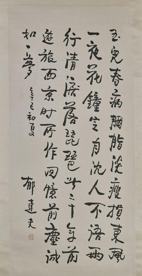 Two Chinese Scrolls: Calligraphy & Seals