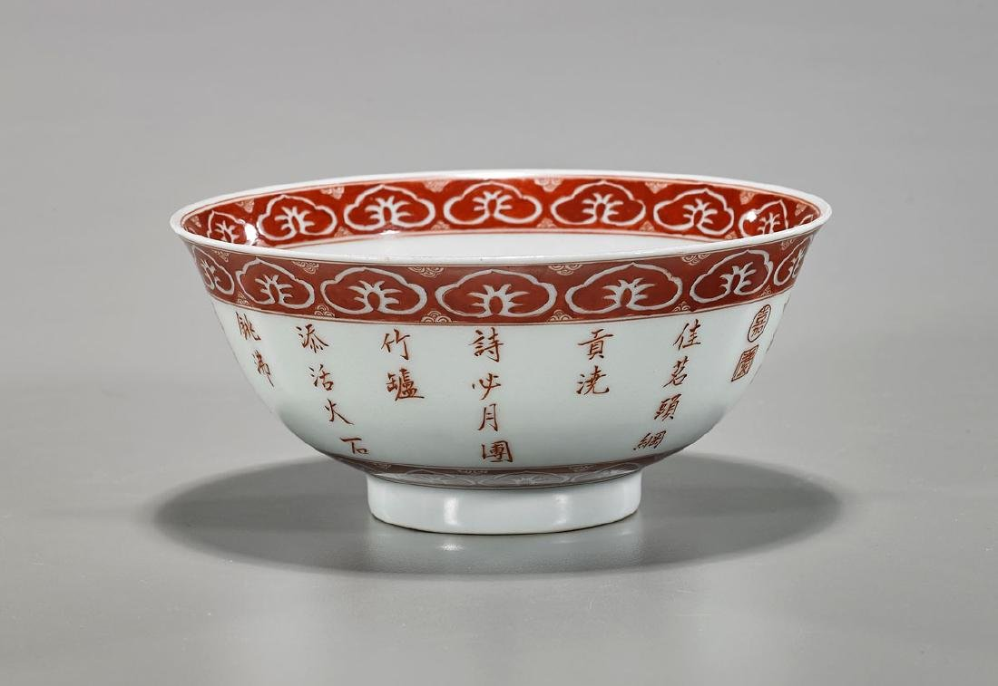 Chinese Jiaqing-Style Red & White Porcelain Bowl