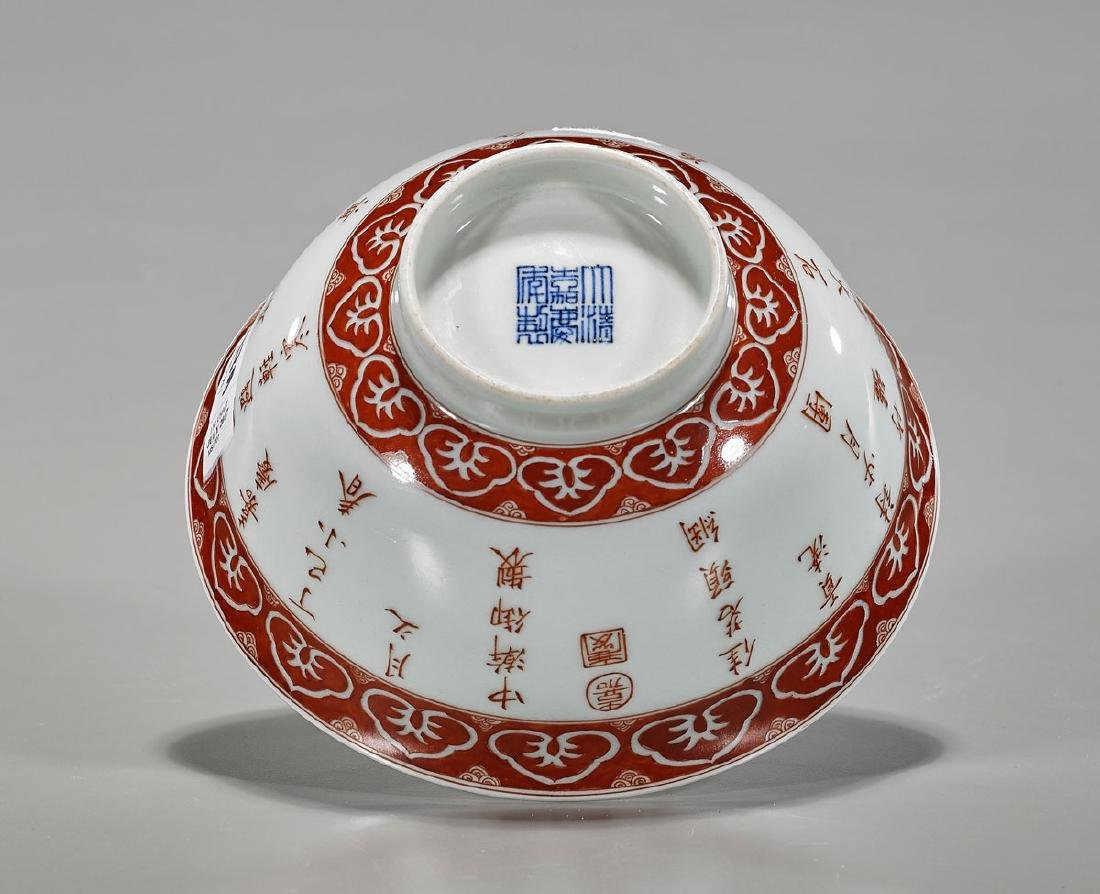 Chinese Jiaqing-Style Red & White Porcelain Bowl - 3
