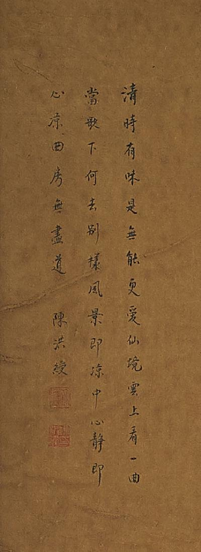 Two Chinese Silk Scrolls: Figural Scenes - 2