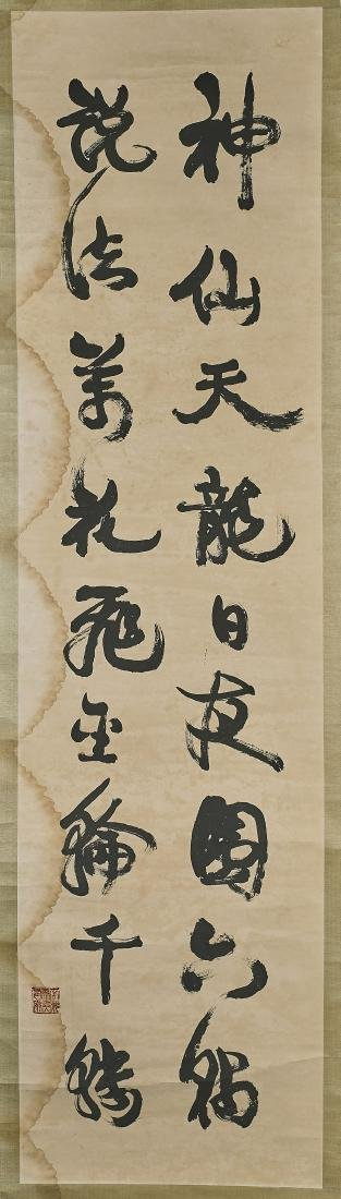Chinese Scroll After Kang Youwei