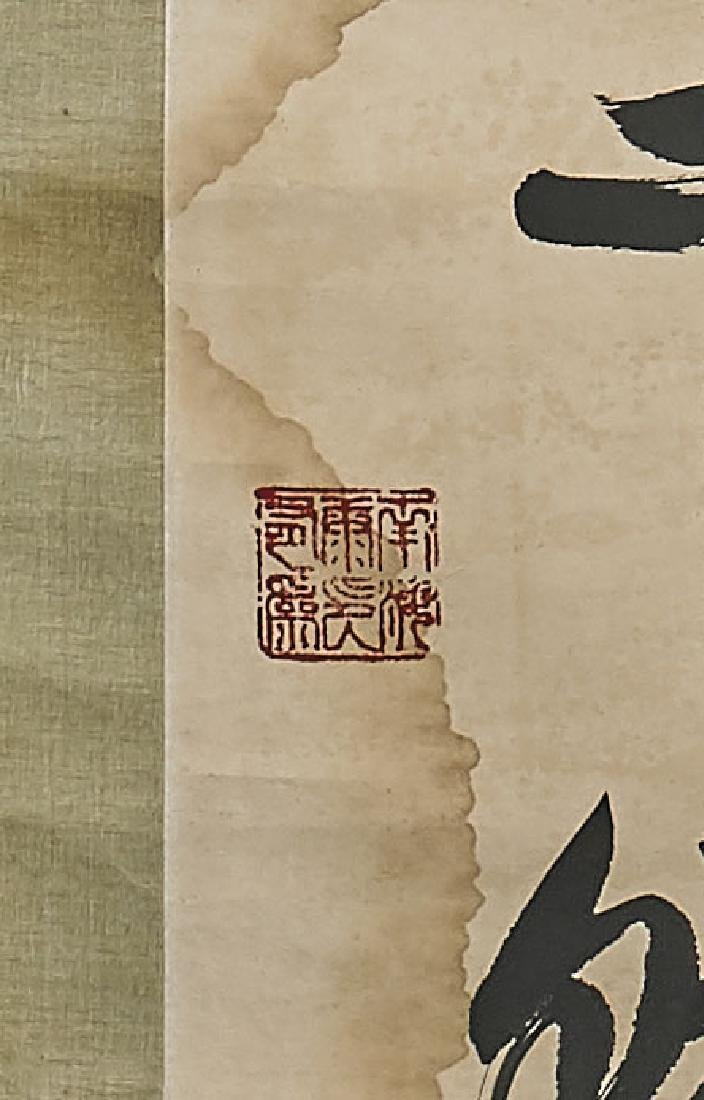 Chinese Scroll After Kang Youwei - 2