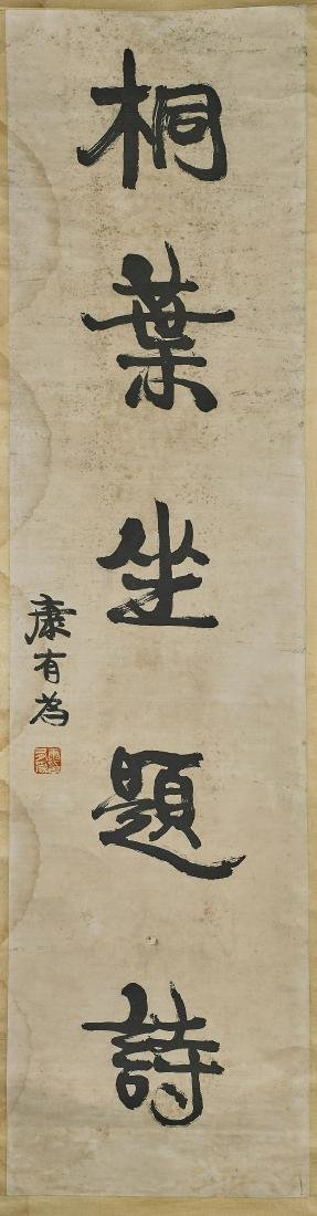 Two Chinese Scrolls After Kang Youwei & Zheng Banqiao