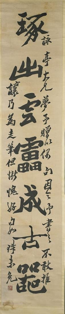 Two Chinese Scrolls After Kang Youwei & Zheng Banqiao - 3