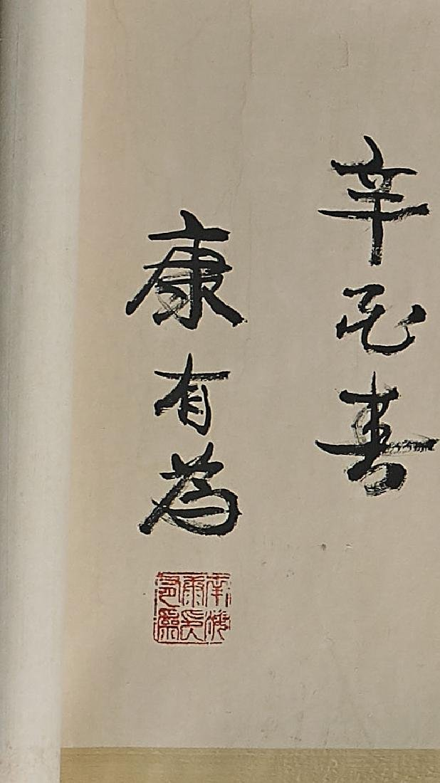 Chinese Handscroll After Kang Youwei - 2