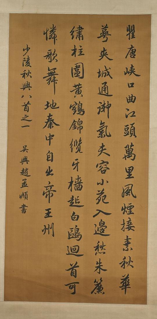 Two Chinese Scrolls After Zhao Mengfu & Zhou Zhimian - 3