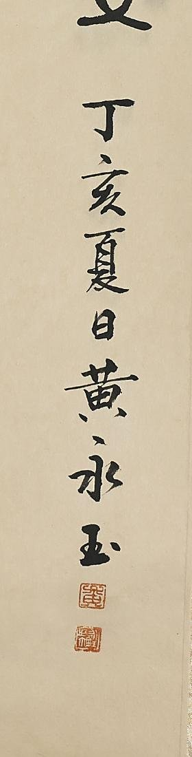Two Chinese Scrolls After Qian Songyan & Huang Yongyu - 4