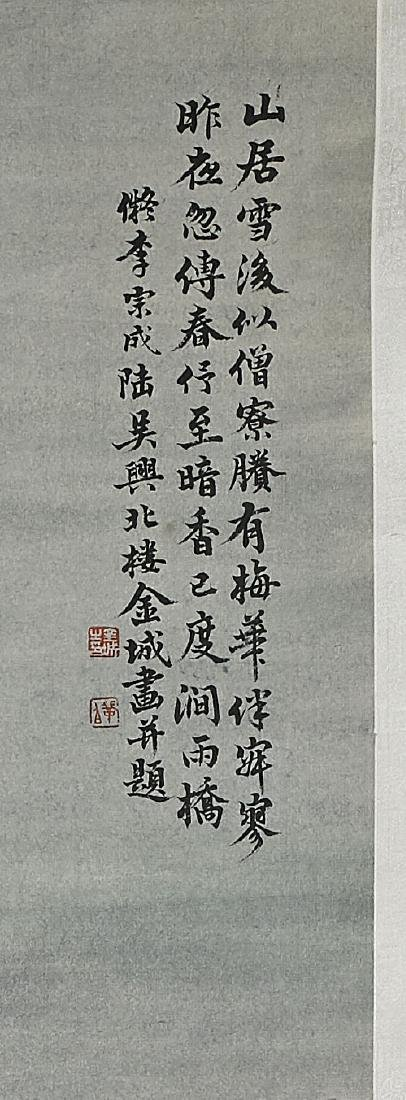 Two Chinese Scrolls After Jin Cheng & Tang Yun - 2