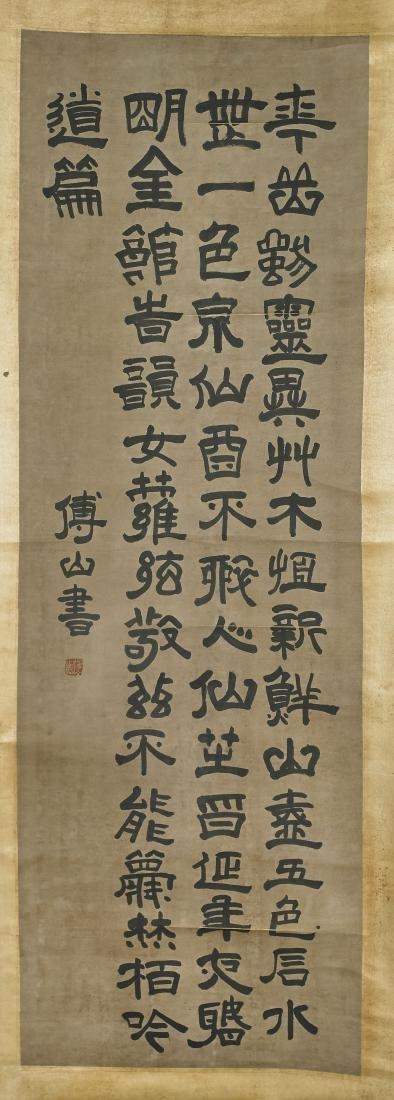 Two Chinese Scrolls After Zhao Puchu & Fu Shan