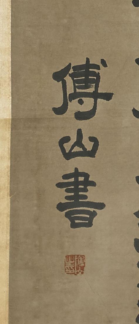 Two Chinese Scrolls After Zhao Puchu & Fu Shan - 2