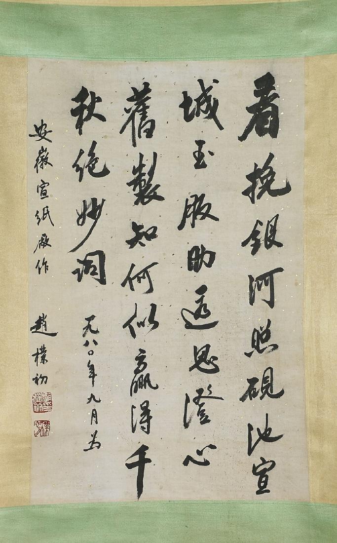 Two Chinese Scrolls After Zhao Puchu & Fu Shan - 3
