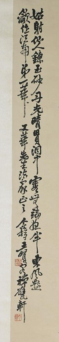 Two Chinese Scrolls After Wang Geyi & Liu Haishu - 4