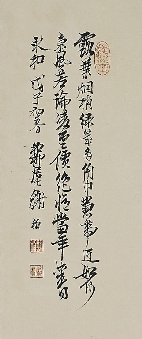 Two Chinese Scrolls After Xie Zhiliu & Pu Ru - 2