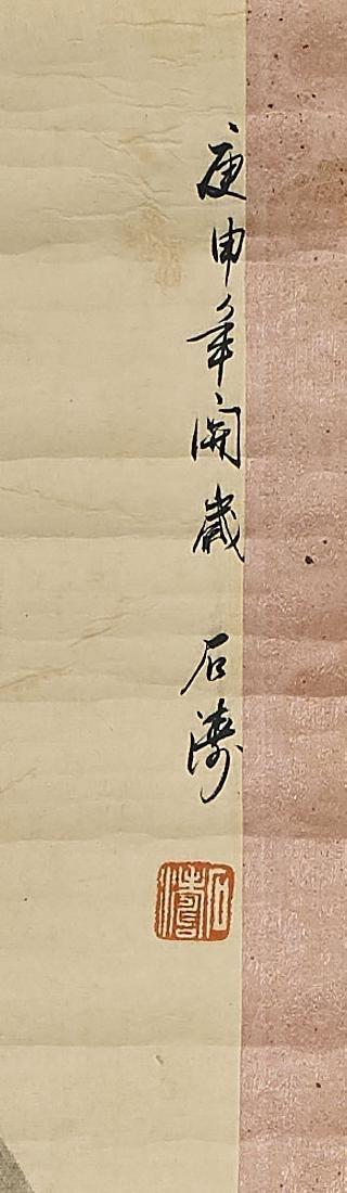 Three Chinese Landscape Scrolls - 4