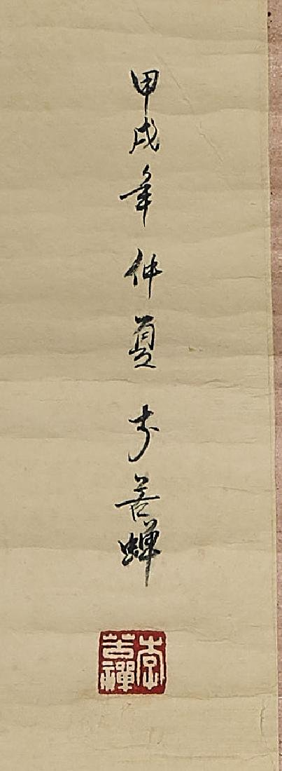 Three Chinese Landscape Scrolls - 6