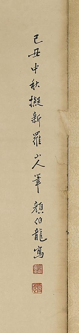 Two Chinese Scroll After Yan Bolong & Wang Xuetao - 2