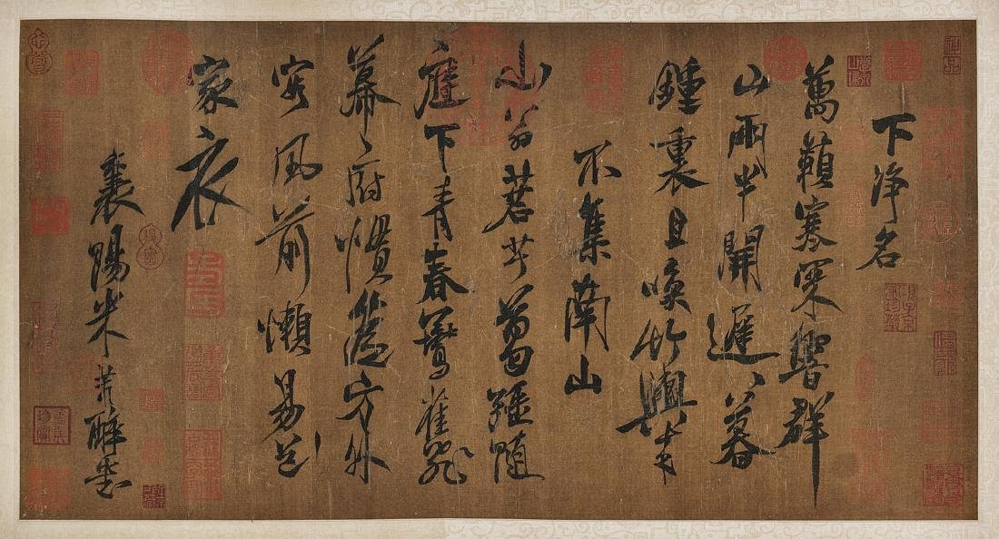 CALLIGRAPHY ON SILK AFTER MI FU