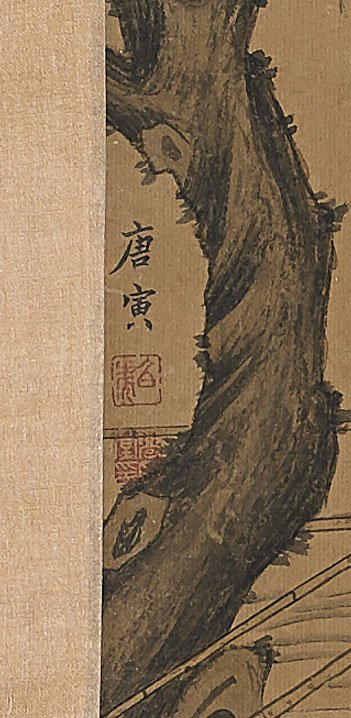 Two Chinese Scrolls After Tang Yin - 2