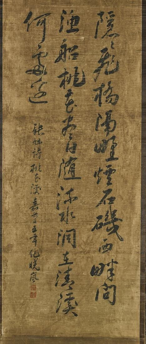Group of Four Chinese Paper Scrolls - 5