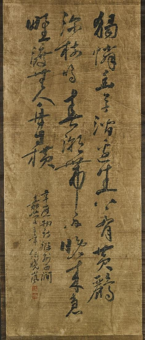 Group of Four Chinese Paper Scrolls - 7