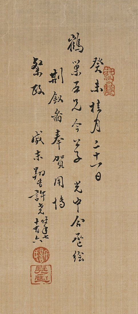 Old Chinese Painting on Silk After Xu Rao - 2