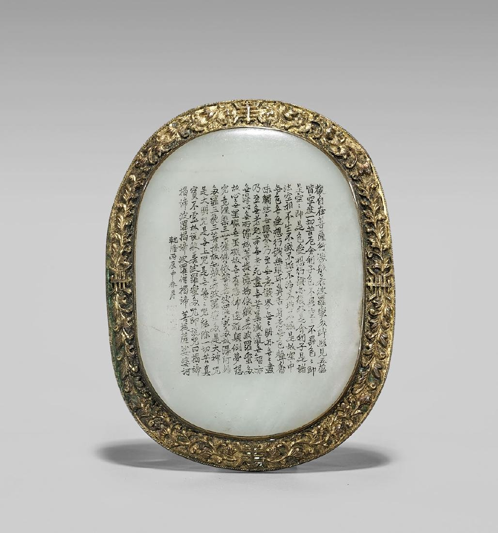 CHINESE WHITE JADE CALLIGRAPHY PLAQUE