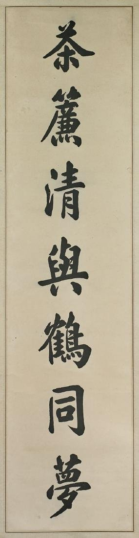 PAIR CALLIGRAPHY SCROLLS BY ZHU RUZHEN