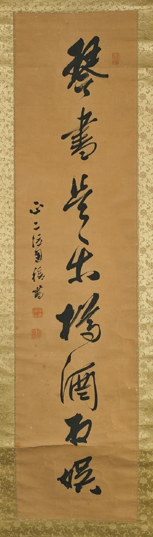 Group of Three Chinese Calligraphy Scrolls