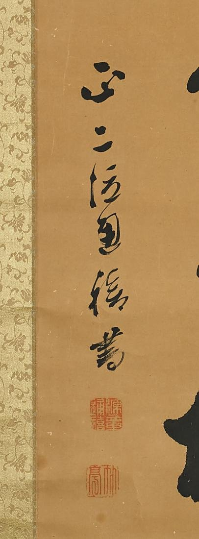 Group of Three Chinese Calligraphy Scrolls - 2
