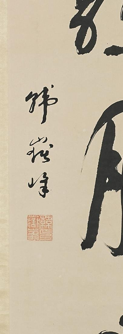 Group of Three Chinese Calligraphy Scrolls - 4