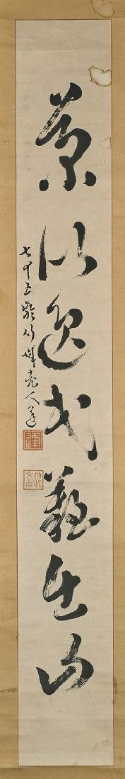 Group of Three Chinese Calligraphy Scrolls - 5