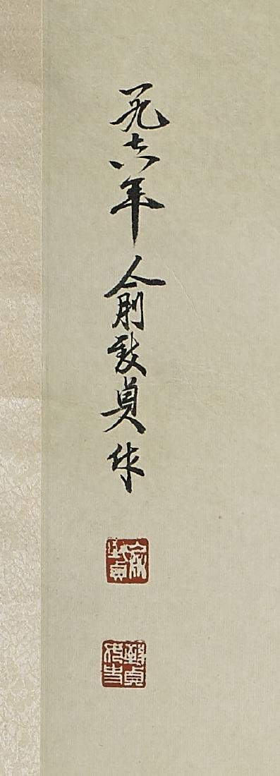 Two Chinese Paper Scrolls - 2