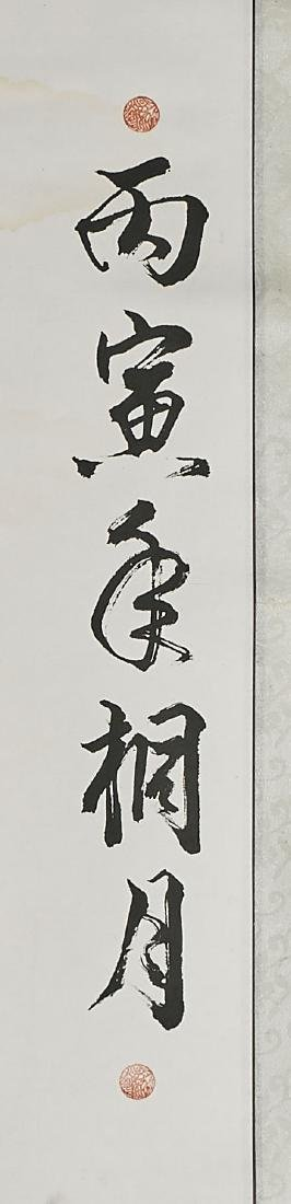 Two Chinese Calligraphy Scrolls - 2