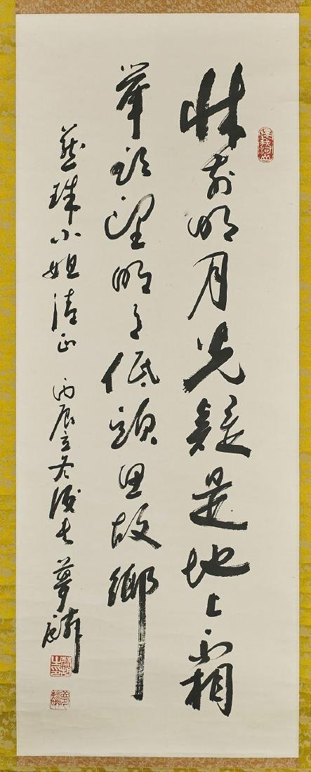 Two Chinese Calligraphy Scrolls - 3
