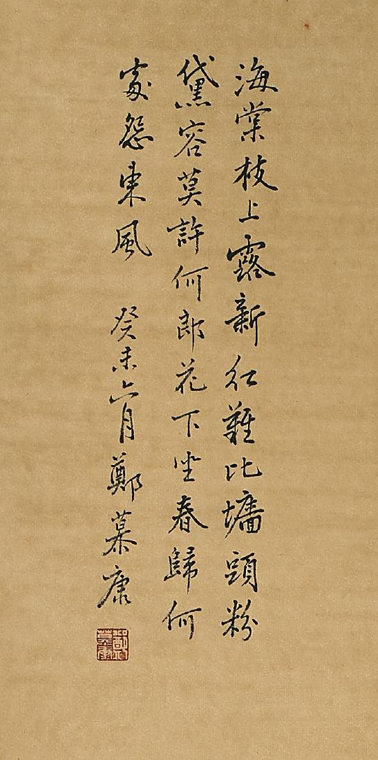 Group of Three Chinese Scrolls - 2