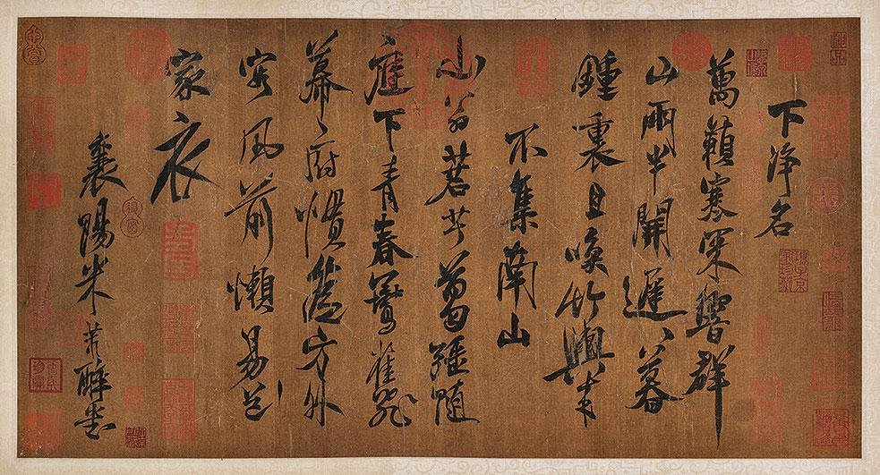 Chinese Calligraphy on Silk After Mi Fu
