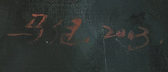390: CHINESE OIL PAINTING: Nude Beauty - 2