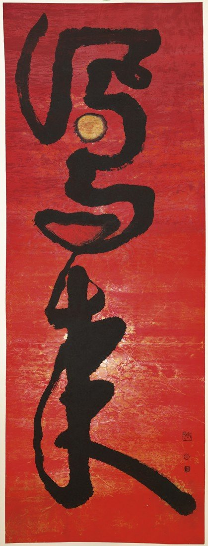 392: PAIR CHINESE CALLIGRAPHY BY YANG YANPING