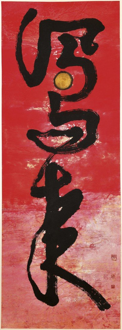 392: PAIR CHINESE CALLIGRAPHY BY YANG YANPING - 2