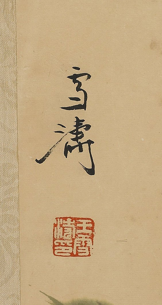 509: Group of Unmounted Chinese Paper Scrolls - 2