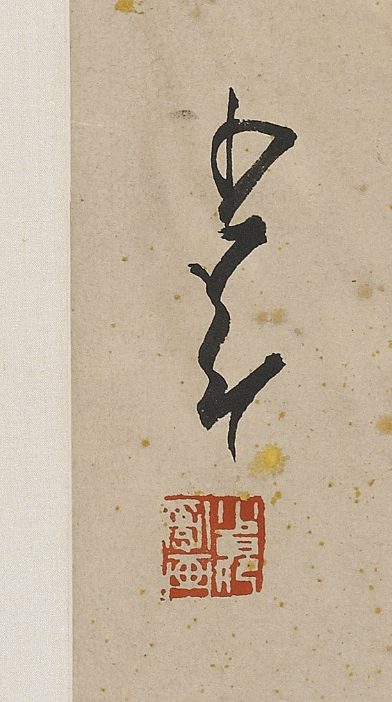 509: Group of Unmounted Chinese Paper Scrolls - 4