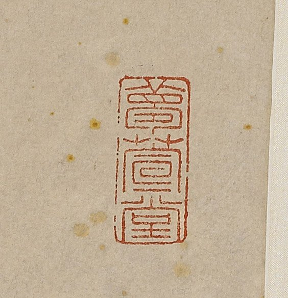 509: Group of Unmounted Chinese Paper Scrolls - 5