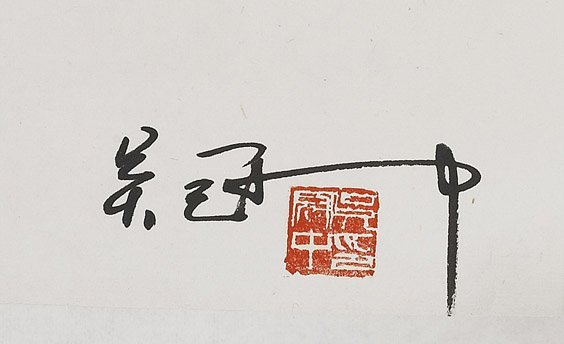 509: Group of Unmounted Chinese Paper Scrolls - 9