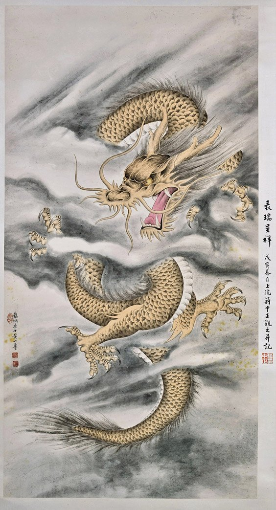 536: Chinese Paper Scroll: Dragon in Clouds