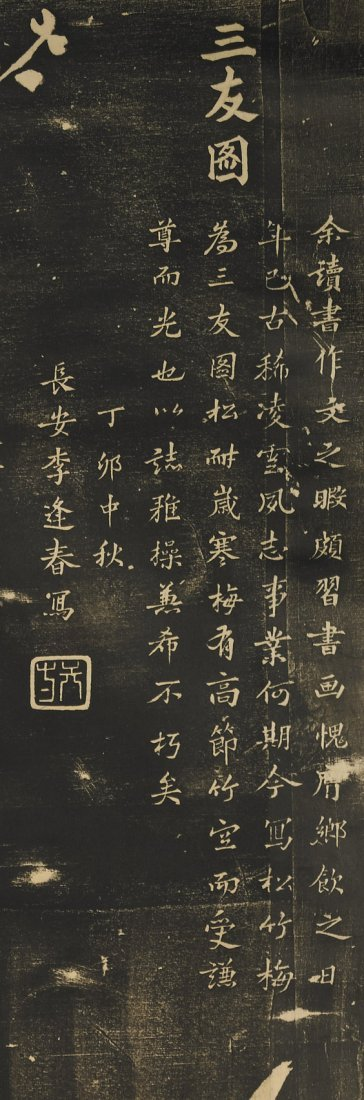 Two Chinese Paper Scrolls: Blossoms - 2