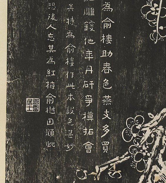 Two Chinese Paper Scrolls: Blossoms - 4