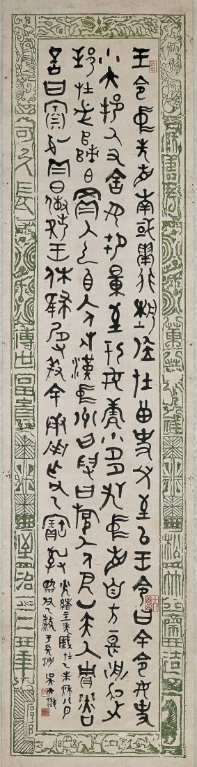 ANTIQUE CHINESE CALLIGRAPHY IN JIN SCRIPT BY WU DACHENG