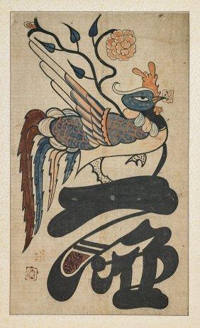 Set Eight Korean Folk Letter Paintings