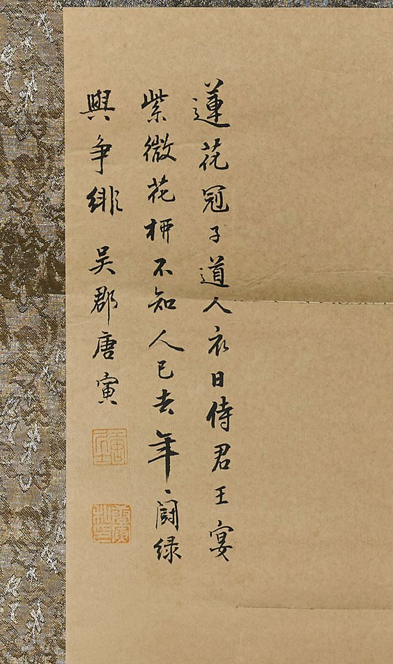 Large Chinese Paper Scroll: Beauties - 2