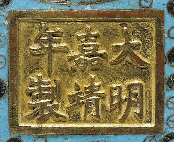 Jiajing-Style Cloisonné Enamel Dish - 3
